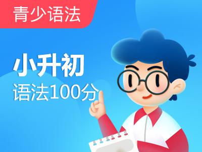 【2019春季班】小升初语法100分|第1讲 名词