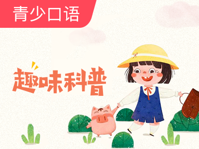 【美国小学趣味科普】2-Plants and Animals Live Here