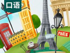 玩欧洲 学英语