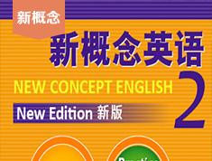 新概念二册 | 精讲精练:虚拟语气(1)