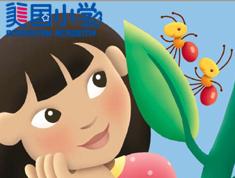 【精品绘本阅读课--初级】The Ants : 小蚂蚁