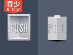 Push and pull |  手的力量——推和拉