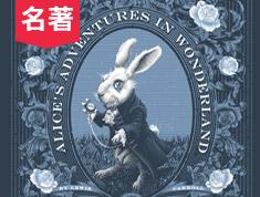 读名著学英语 | 爱丽丝梦游仙境 第八章 女王的槌球场(下)