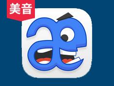 玩转美语发音-精讲精练(1)