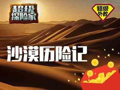 超级探险家   沙漠历险记