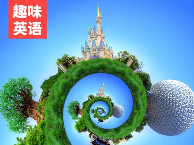 迪士尼英语魔幻城堡| 美女与野兽