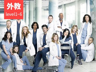 【外教精品课】Grey's Anatomy | 实习医生格蕾