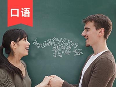 苏佩雯系列课:套公式学美语口语
