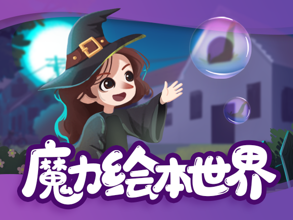 【明星中教】魔力绘本世界-Lesson 4 The Magic Egg