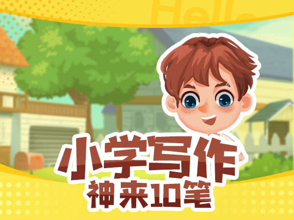 【明星中教】小学写作神来10笔-Lesson 5 My Pet